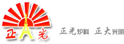 正光铝矾土logo